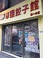HK Kln City 九龍城 Kowloon City 獅子石道 Lion Rock Road January 2021 SSG 57.jpg