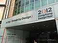 HK Kln Tong InnoCentre sign Tat Chee Avenue Sept-2012.JPG