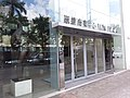 HK SPK 新埔崗 San Po Kong 雙喜街 Sheung Hei Street Win Plaza name sign July 2019 SSG 02.jpg