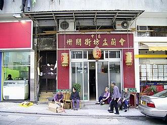 Staunton Street - Image: HK Sam Sap Kan Ghost Festival Assoication