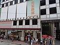 HK Tram tour view Causeway Bay 軒尼詩道 Hennessy Road August 2018 SSG 24.jpg