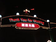 "The ""Thank you for visiting"" sign"