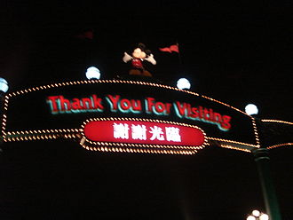 "Hong Kong Disneyland - The ""Thank you for visiting"" sign"