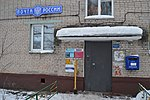 Himki Postal Office 141446.jpeg