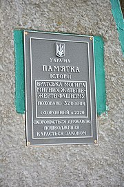 Holovanivsk Centre (Lenina str.) Brothery Grave of Victims of Fascism in Old Polish Cementary 02 (YDS 0640).jpg