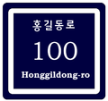 House Building numbering in South Korea (quadrangle)(Example 3).png