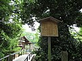 Itsukushima jinja Kyoto Gyoen 002.jpg