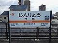 JR-Jinryo-station-name-board.jpg