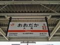 JR-Oodaka-station-name-board.jpg