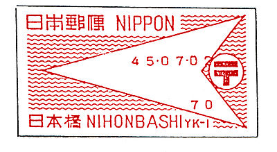Japan stamp type PV1.jpg