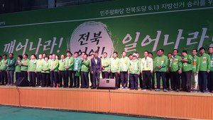 파일:Jeong Seong-ju, Preliminary candidate for mayor of Gimje is promoting myself in 6.13 local election ceremony.webm