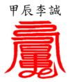 Jiachen Licheng.png