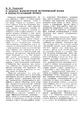Journal Marxist Historian (Историк-марксист) 1931 - 21.pdf