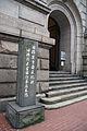 Kanagawa prefectural museum of cultural history08s3200.jpg