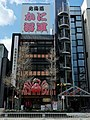 Kani-shogun-Imaike-Nagoya.jpg