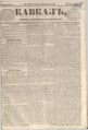 Kavkaz 1856 N75.pdf