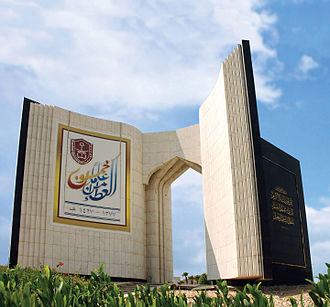 King Saud University - King Saud University Entrance Gate by Basil Al Bayati