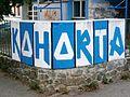 Kohorta, grafit Srednjika (1).JPG