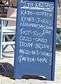 Lemnos menu del dia (7697888042).jpg