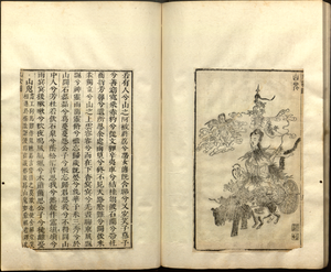 Simians (Chinese poetry) - The Nine Songs verse Mountain Spirit and commentary from the Chu Ci, 1645 annotated and illustrated edition, with the title changed to The Illustrated Li Sao (離騷圖), depicting the Mountain Spirit together with a simian companion.
