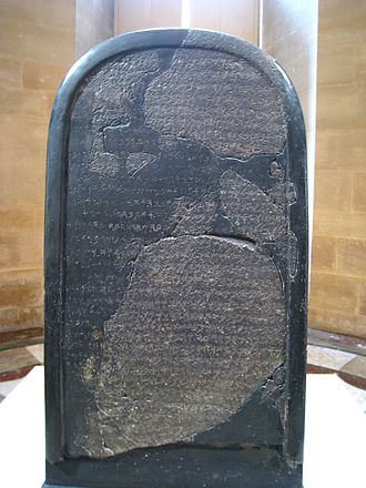 Tetragrammaton - The Mesha Stele bears the earliest known reference (840 BCE) to the Israelite God Yahweh.