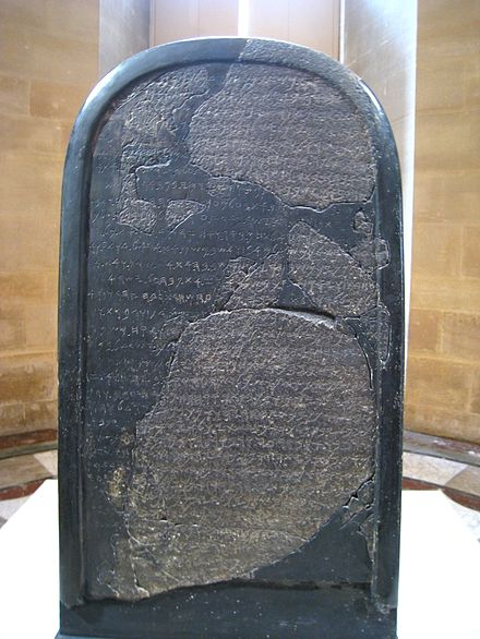 The Mesha Stele bears the earliest known reference (840 BCE) to the Israelite God Yahweh. Louvre 042010 01.jpg