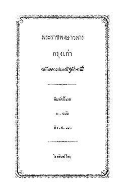 Luang Prasoet Chronicle 1907 cover.jpg