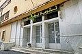 Lycée Toufik Khazndar - Constantine ثانوية توفيق خزندار - قسنطينة.jpg