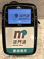 Macau Pass Shop Machine 201908.jpg