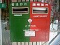 Mailbox at No. 221, Jhongjheng Rd., Sanwan Township 20040126.jpg
