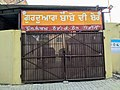 Main Gate Gurudwara Beri Sahib Sialkot Punjab Pakistan.jpg
