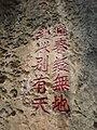 Major Stone Forest carved formation 3.JPG