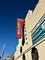 Mars Theatre Sign, Mars Hill, NC (31739969837).jpg