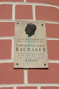 Memorial plaque on Sveshnikov house 1.jpg
