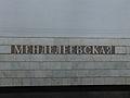 Mendeleevskaya (Менделеевская) (4880231650).jpg