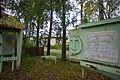 Mezinovskiy, Vladimirskaya oblast', Russia, 601525 - panoramio (112).jpg