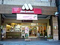 Mos Burger Zhonghua Store 20100922.jpg