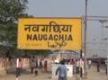 Naugachia railway station.png