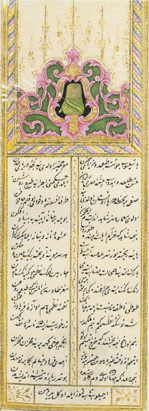 Nedîm - Introductory page from the Dîvân-ı Nedîm, Nedim's collected works