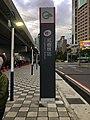 New Taipei Metro Danhai Light Rail Green Mountain Line Hongshulin Station Banner 2018-12-29.jpg