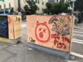 Off the pigs (50038268606).png