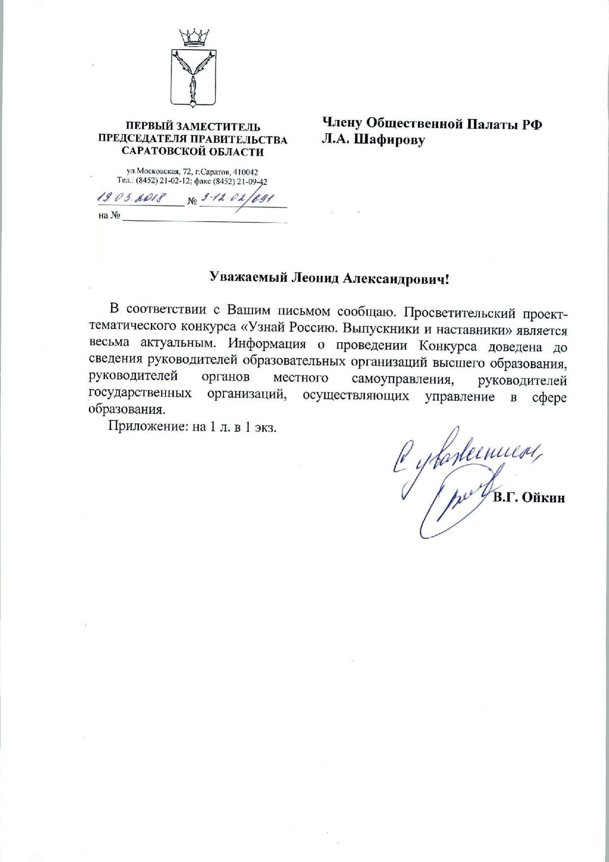The governor of the Saratov region proposes to produce a non-existent iPhone 02/18/2016 85