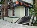 Orange Store - panoramio.jpg