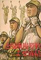 Organize Labor Service Corps.JPG