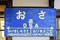 Osa Station ag10 10.JPG