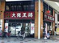 Osaka Osho Ebisu-cho store.JPG