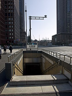 Otemachi station exit D2.jpg