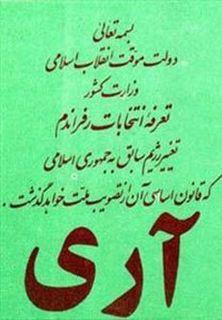 March 1979 Iranian Islamic Republic referendum