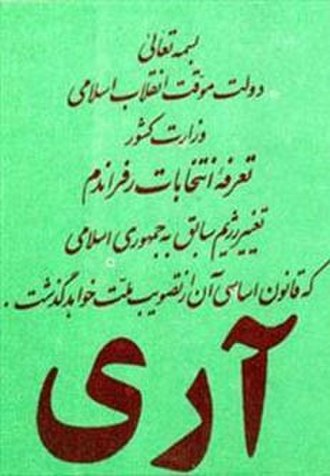 Iranian Islamic Republic referendum, March 1979 - Image: Paper of Iranian referendum 1979