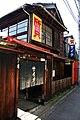 Pawnbroker by m-louis in Nezu, Tokyo.jpg